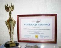 Кубок Аэропорт ГА за 2006 год