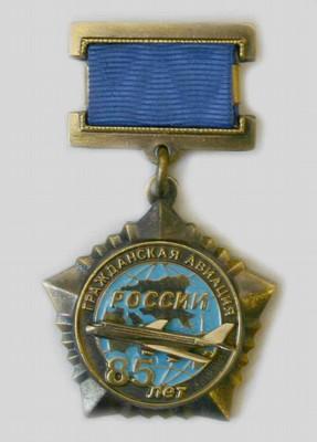 """Памятный знак """"ГА-85 лет"""""""